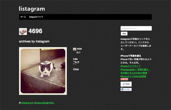 instagramに投稿された写真をPCでまとめて閲覧できるサービス