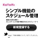 koyomi_1