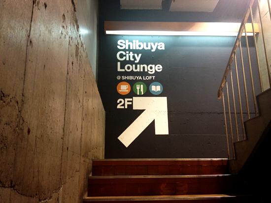 渋谷シティラウンジ>